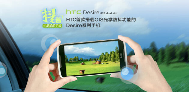 HTC Desire 828 Full Phone Specifications